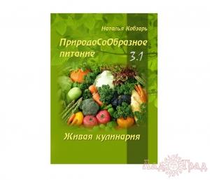 Кобзарь Н.