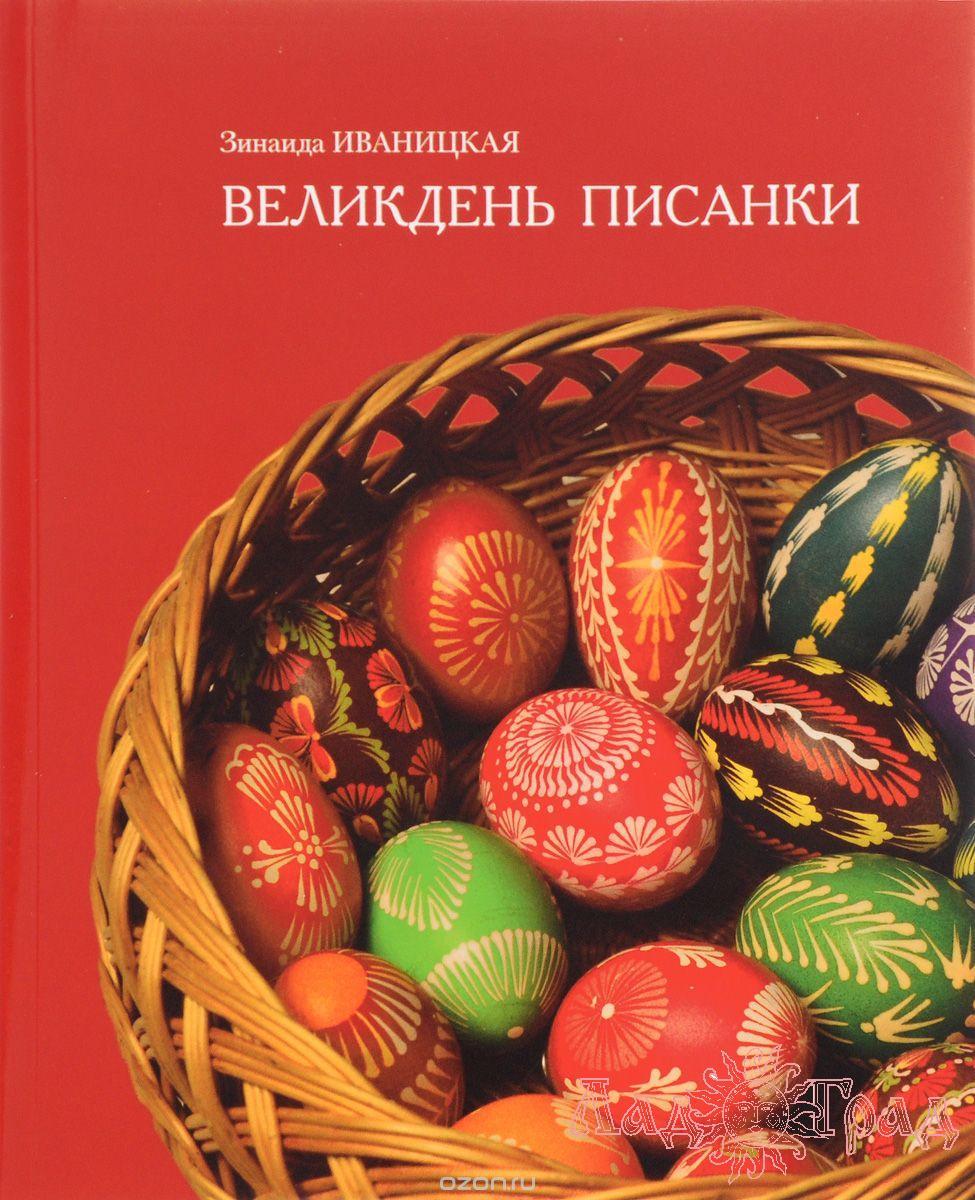 Великдень Писанки / Иваницкая З.