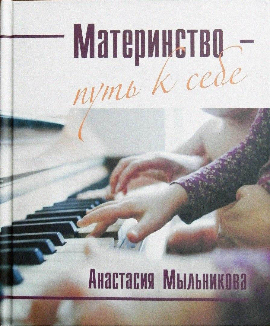 Мыльникова А.