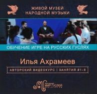 DVD Обучение игре на Гуслях. Илья Охрамеев