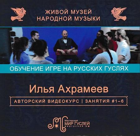 DVD Обучение игре на Гуслях. Илья Охрамеев_0