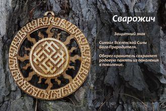 Сварожич в солнечном круге (деревянный оберег)