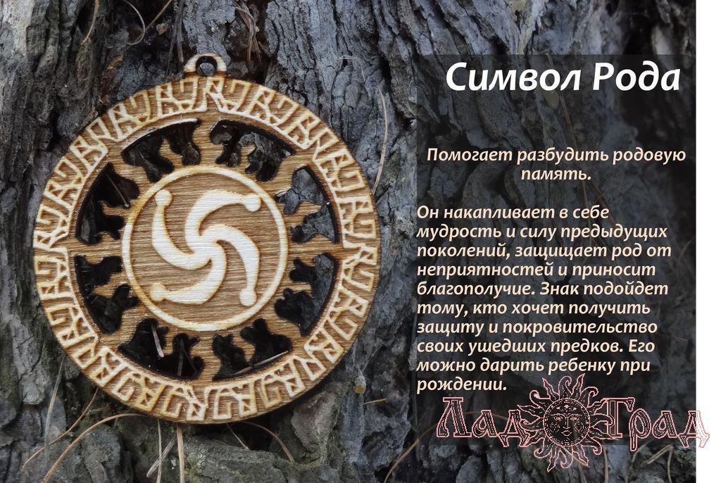 Род в солнечном круге (деревянный оберег)