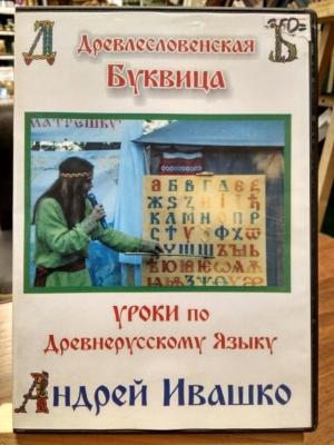 DVD Уроки по древнерусскому языку