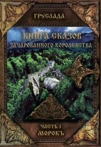 Книга сказов Зачарованного королевства ч.1. Морок / Груслада