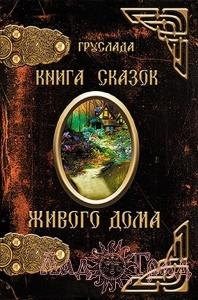 Книга сказок Живого дома / Груслада