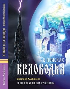 Ведическая школа Русколани-3. В поисках Беловодья / Алафинова С.