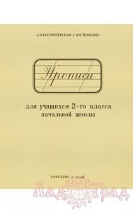 Прописи для учащихся 2-го класса / А.И.Воскресенская, Н.И.Ткаченко (УЧПЕДГИЗ 1948 год)