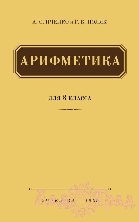 Арифметика для 3 класса / А.С. Пчёлко, Г.Б.Поляк (УЧПЕДГИЗ 1955 год)