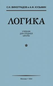 Логика, учебник для средней школы / С.Н.Виноградов, А.Ф. Кузьмин (УЧПЕДГИЗ 1954 год)