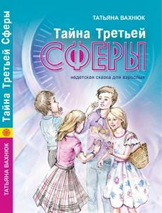 Тайна третьей Сферы / Татьяна Вахнюк