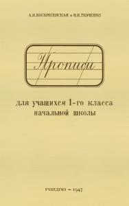 Прописи для учащихся 1-го класса / А.И.Воскресенская, Н.И.Ткаченко (УЧПЕДГИЗ 1947 год)