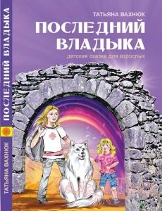 Последний владыка / Татьяна Вахнюк
