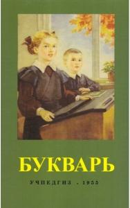 Букварь / С.П. Редозубов (Учпедгиз 1955 год)