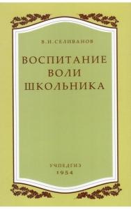Воспитание воли школьника / В.И.Селиванов (УЧПЕДГИЗ 1954 год)