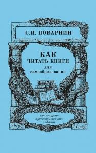 Как читать книги для самообразования / С.И.Поварнин