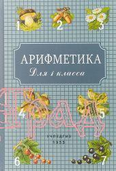 Арифметика для 1 класса / А.С. Пчёлко, Г.Б.Поляк (Учпедгиз 1955 год)