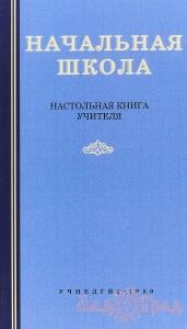 Начальная школа. Настольная книга учителя (УЧПЕДГИЗ 1950 год)