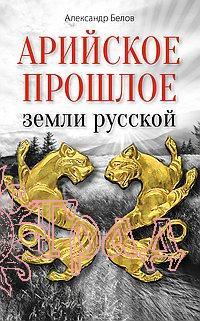 Арийское прошлое земли Русской / Белов