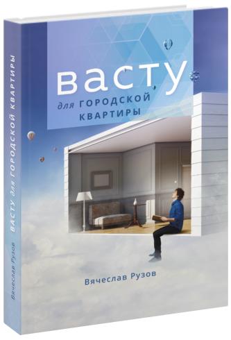 Васту для городской квартиры / Рузов
