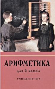 Арифметика учебник для 2-го класса начальной школы / А. С. Пчёлко (Учпедгиз 1957 год)