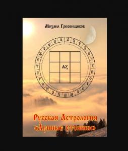 Русская Астрология