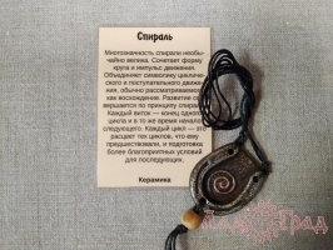 Подвес-оберег «Спираль» керамика