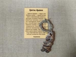Подвес-оберег «Цветок Аравии» керамика