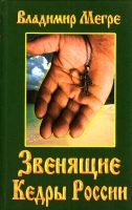 В.Мегре, книга 2,