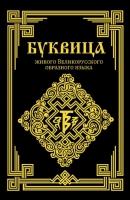 Буквица живого Великорусского образного языка / Ладмиръ_0