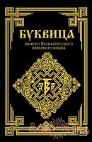 Буквица живого Великорусского образного языка / Ладмиръ_1