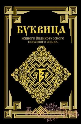 Буквица живого Великорусского образного языка / Ладмиръ