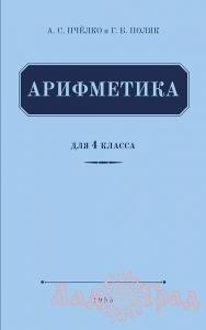 Арифметика учебник для 4-го класса начальной школы / А. С. Пчёлко (Учпедгиз 1955 год)