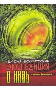 Ведическая школа Русколани-2. Экспедиция в Навь / Алафинова С.