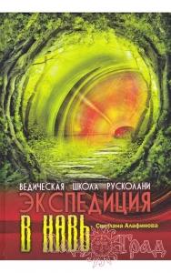 Ведическая школа Русколани-2. Экспедиция в Навь / Светлана Алафинова