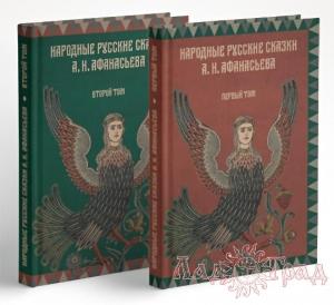Народные русские сказки. В 2-х томах / Афанасьев А.Н.
