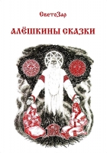 Алёшкины сказки / СветоЗар