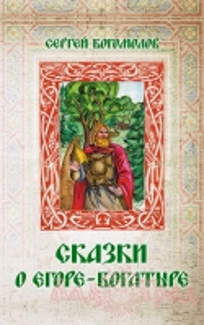 Сказки о Егоре-богатыре / Богомолов С.П.