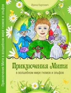 Приключения Мити в волшебном мире гномов и эльфов / Карпович Ирина