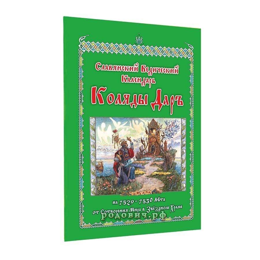 Славянский Ведический Календарь. Коляды Даръ на 7529-7530 Лета