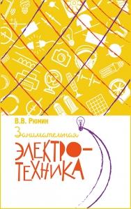 Занимательная электротехника / Рюмин В.В.
