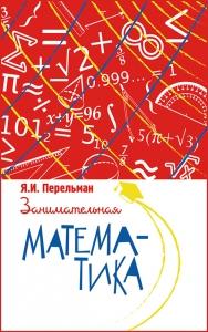 Занимательная математика / Перельман Я.И.