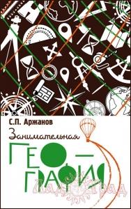 Занимательная география / Аржанов С.П.