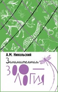 Занимательная зоология / Никольский А.М.