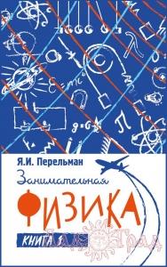 Занимательная физика. Кн.1 / Перельман Я.И.