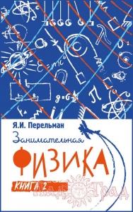 Занимательная физика. Кн.2 / Перельман Я.И.