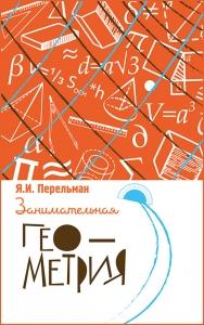 Занимательная геометрия / Перельман Я.И.