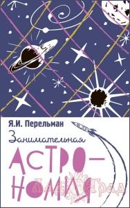 Занимательная астрономия / Перельман Я.И.