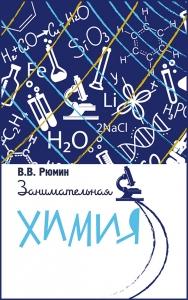 Занимательная химия / Рюмин В.В.