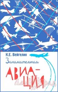 Занимательная авиация / Вейгелин К.Е.